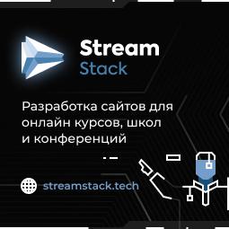 StreamStack - защищенный видеохостинг и разработка сайтов для онлайн-школ, конференций и курсов