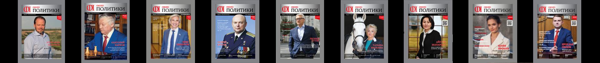 """журнал """"ОколоПолитики"""""""